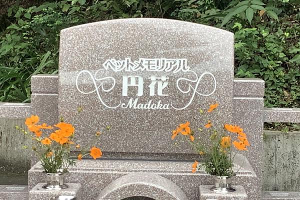 ペット永代供養墓